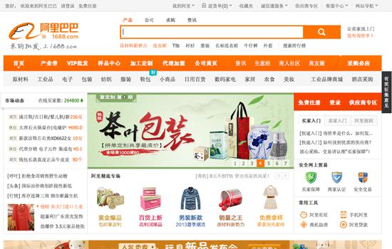 zoom sur le e commerce en chine. Black Bedroom Furniture Sets. Home Design Ideas