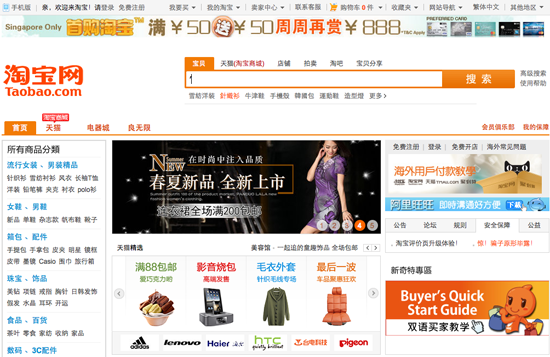 Zoom sur le e-commerce en Chine