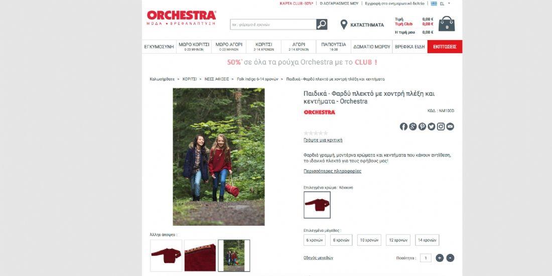 Orchestra teste la plateforme de traduction de TextMaster